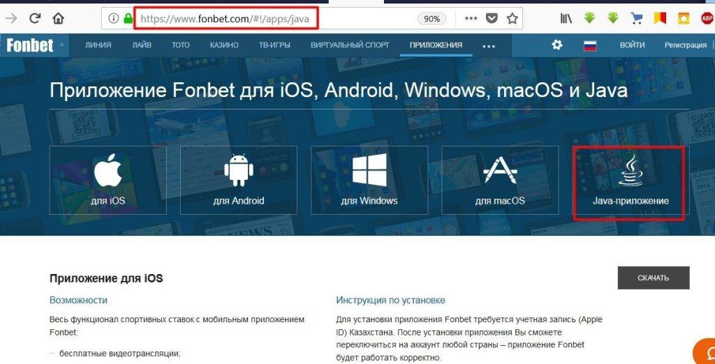 где зарузить приложение Fonbet на Андроид