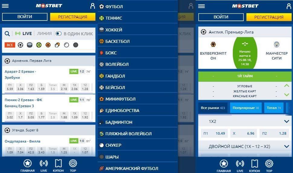 Особенности мобильной версии букмекера Мостбет