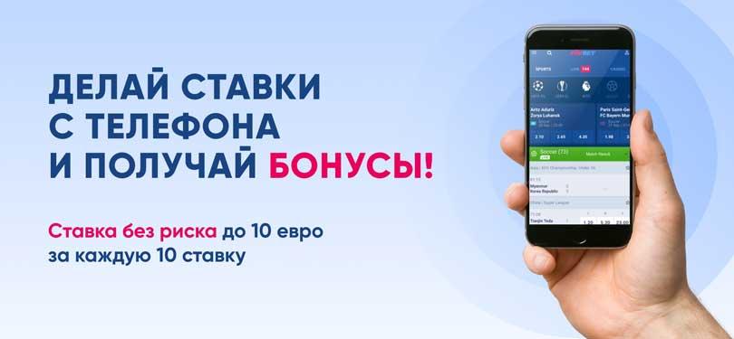 Бонусные предложения в mobile версии Фаворит