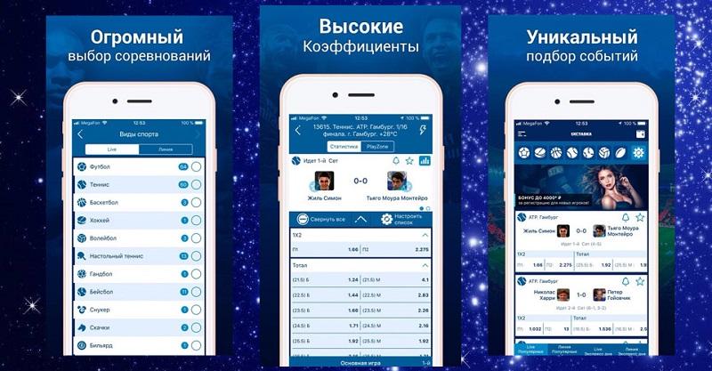 преимущества приложения 1хБет для айфона