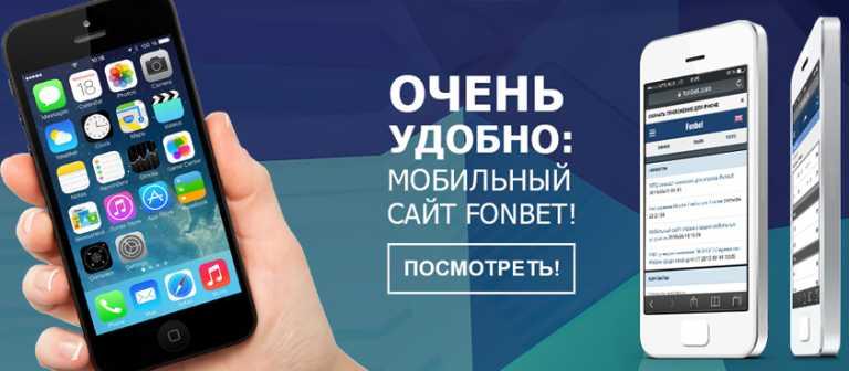 скачать старую мобильную версию фонбет