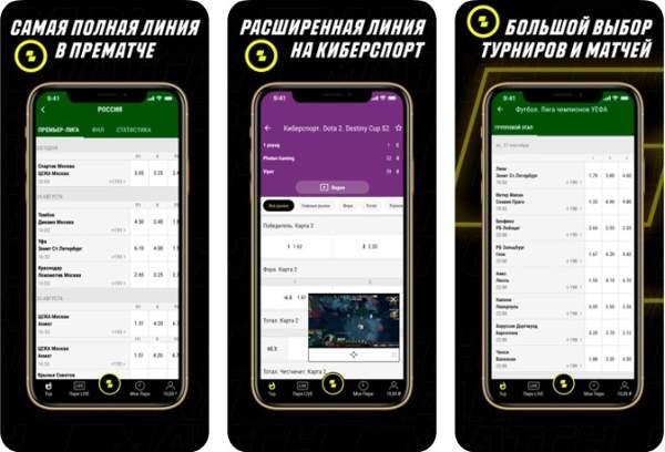 преимущества Пари матч iPhone