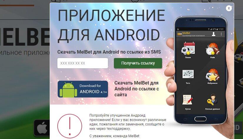 Как скачать Melbet на Android