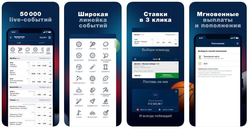 Как выглядит мобильная версия сайта Maraphone bet