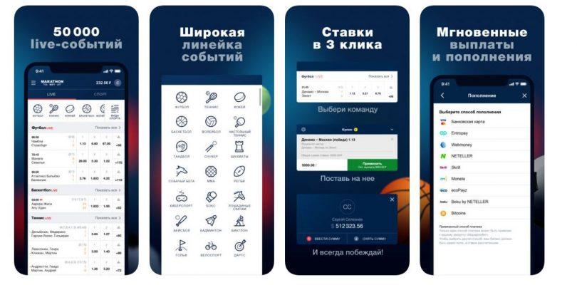 Преимущества мобильного приложения Марафон на iPhone