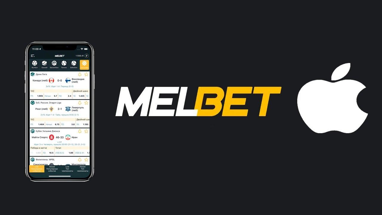 мобильное приложение  Мелбет на iOS