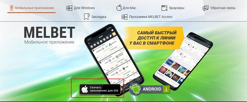 Как установить мобильное приложение Melbet на iPhone