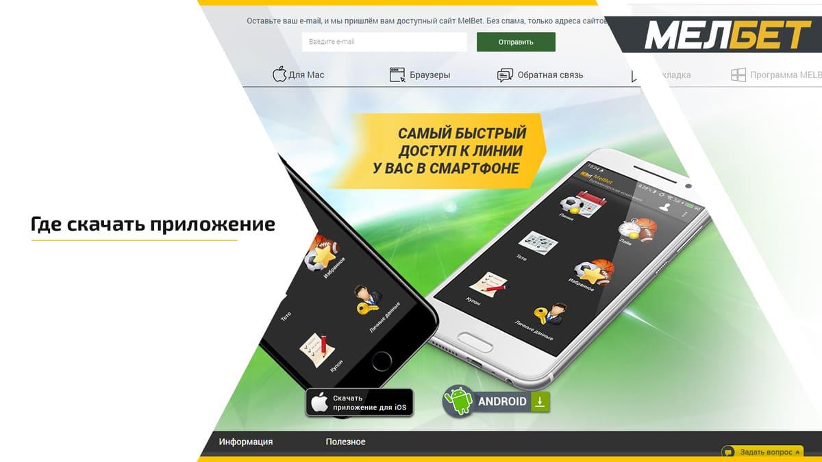 скачать мобильное приложение Мелбет на Android