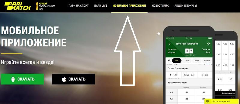 Установить приложение Parimatch IOS
