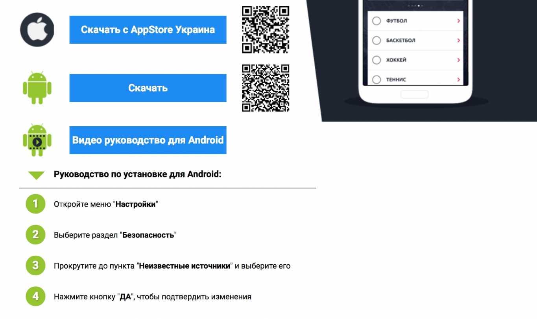 скачать мобильное приложение Фаворит на Android