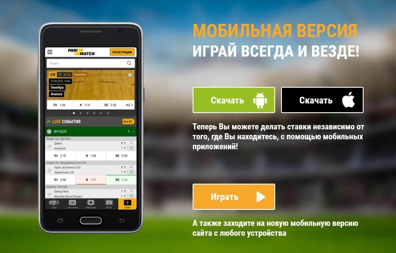скачать мобильное приложение Пари матч на Android