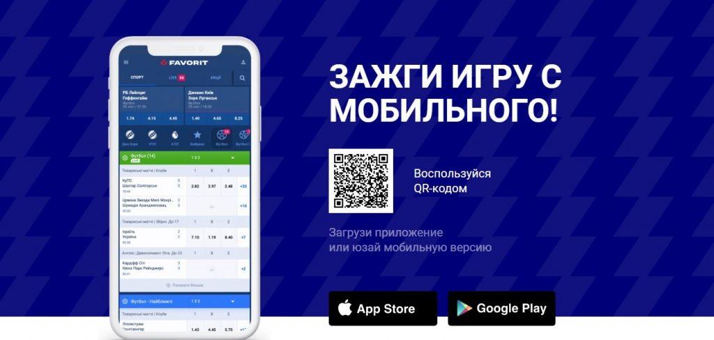мобильное приложение Фаворит на IOS