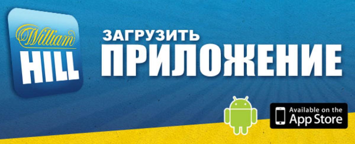 скачать мобильное приложение William Hill на Android